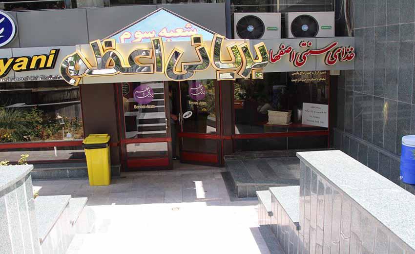 نمایی از رستوران بریانی اعظم اصفهان